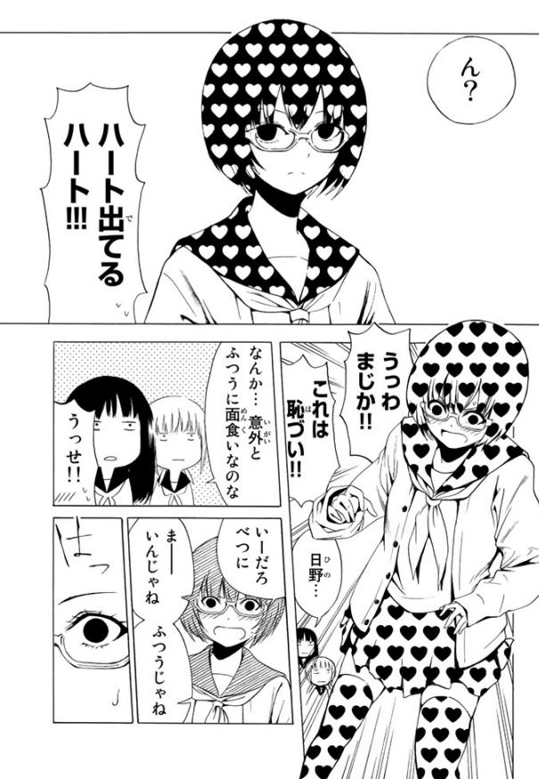 週刊週刊少年ガール