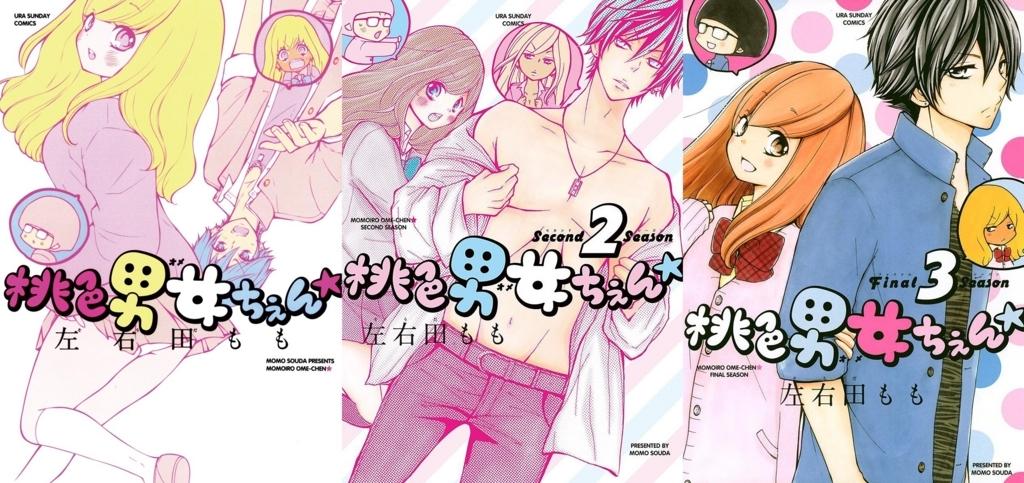 f:id:manga_suki_chan:20180123223615j:plain