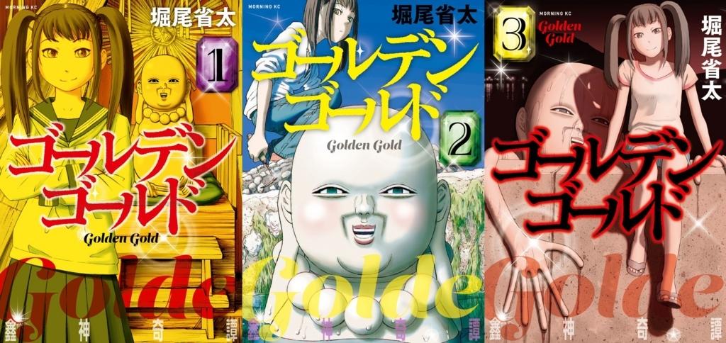 f:id:manga_suki_chan:20180123224253j:plain