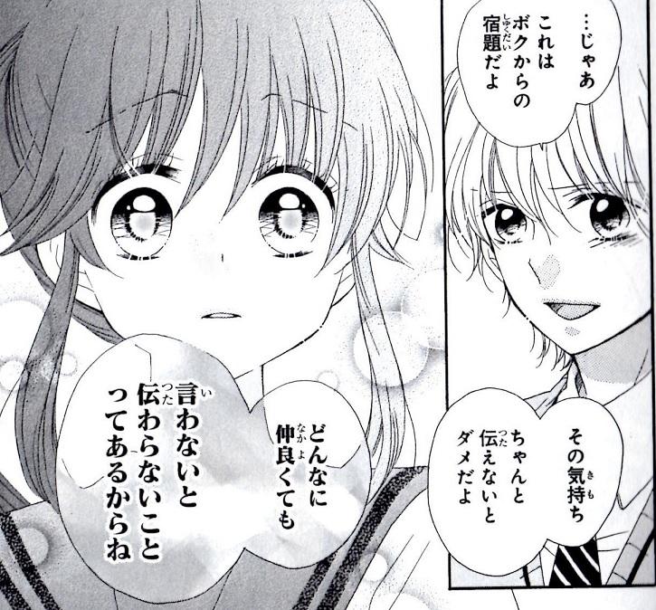 f:id:manga_suki_chan:20180126011949j:plain:w320