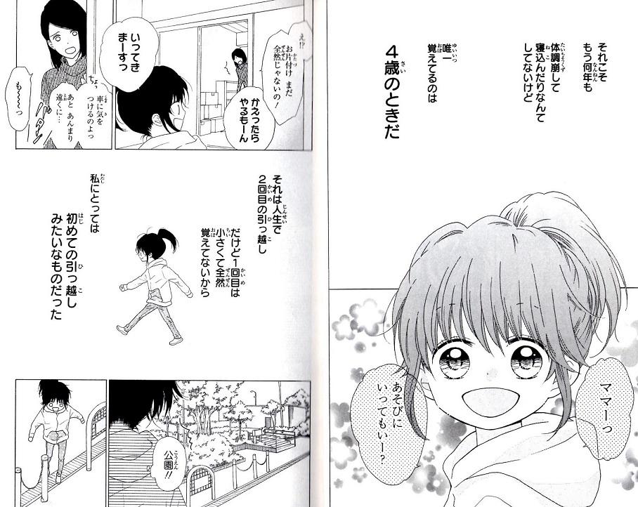 f:id:manga_suki_chan:20180126012903j:plain:w320
