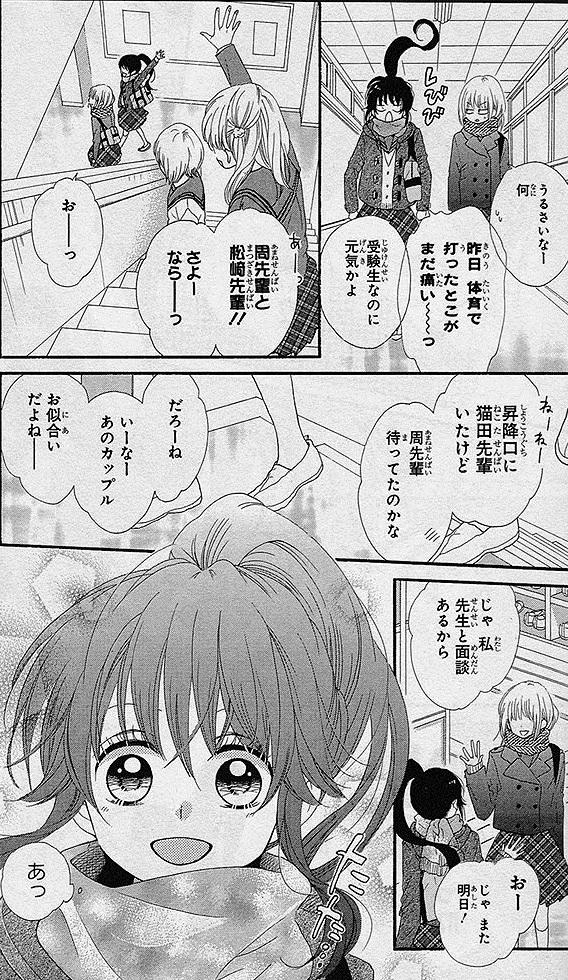 f:id:manga_suki_chan:20180126040627j:plain:w320