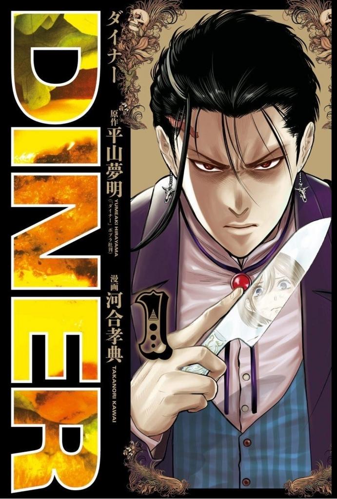 f:id:manga_suki_chan:20180206182536j:plain