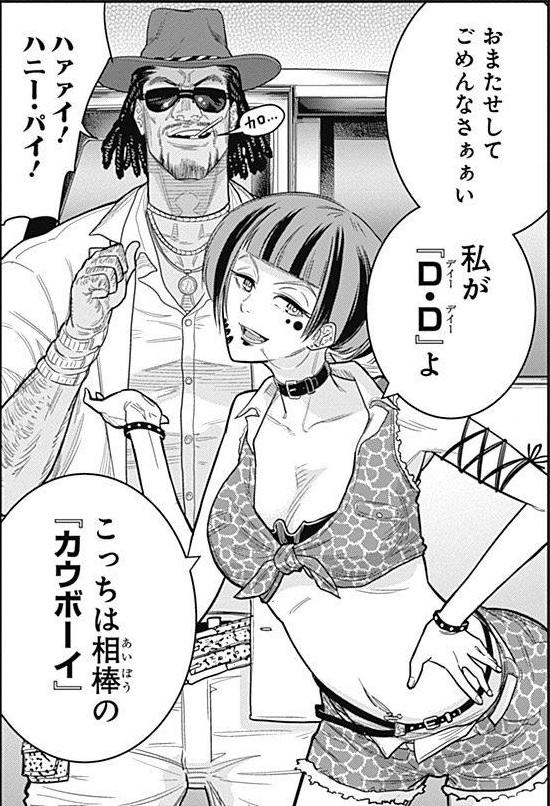 f:id:manga_suki_chan:20180206183225j:plain:w320