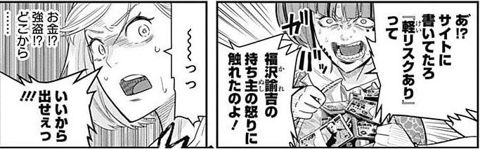f:id:manga_suki_chan:20180206183326j:plain:w320