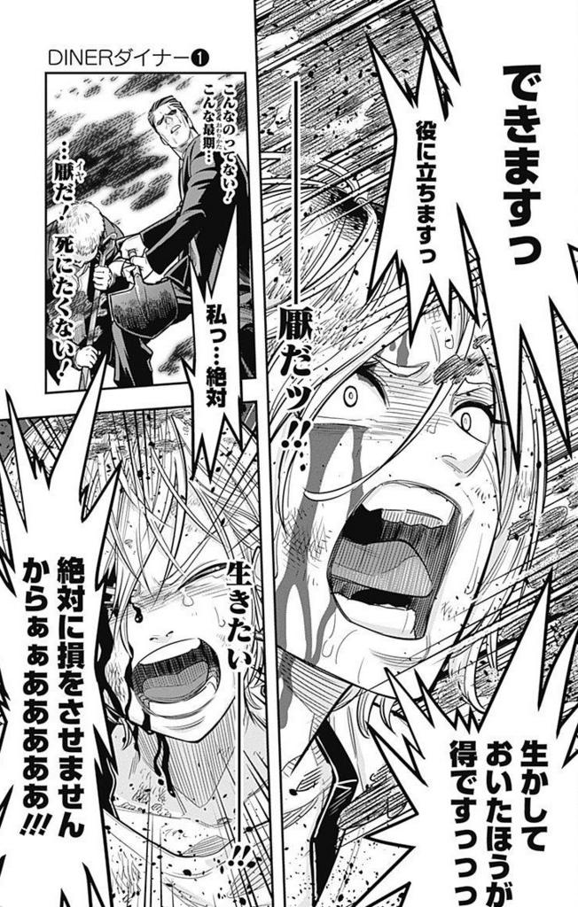 f:id:manga_suki_chan:20180206183842j:plain:w320