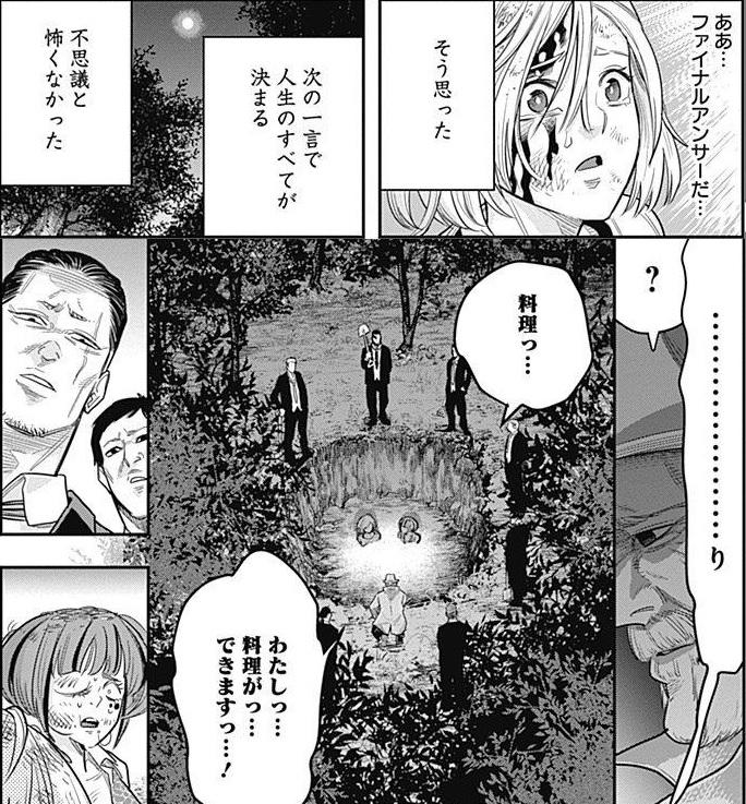 f:id:manga_suki_chan:20180206183941j:plain:w320