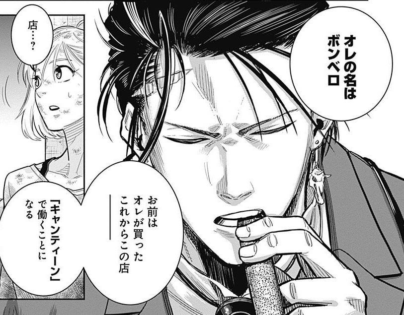 f:id:manga_suki_chan:20180206184141j:plain:w320