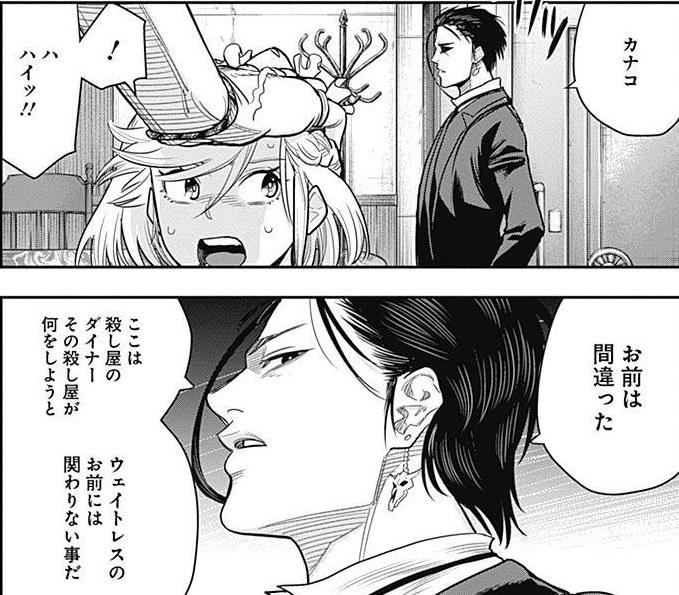 f:id:manga_suki_chan:20180206185342j:plain:w320