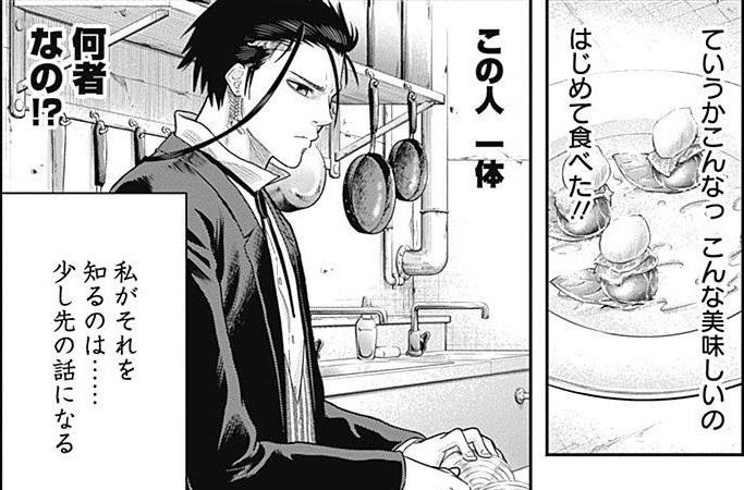 f:id:manga_suki_chan:20180206185909j:plain:w320
