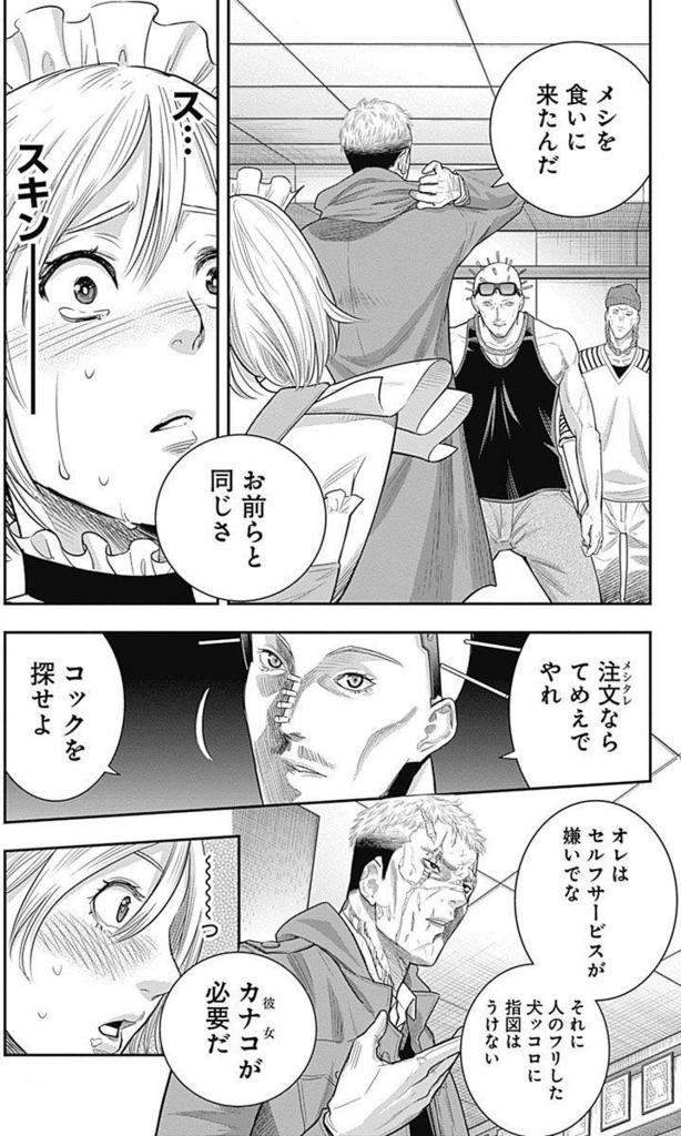 f:id:manga_suki_chan:20180206190716j:plain:w320