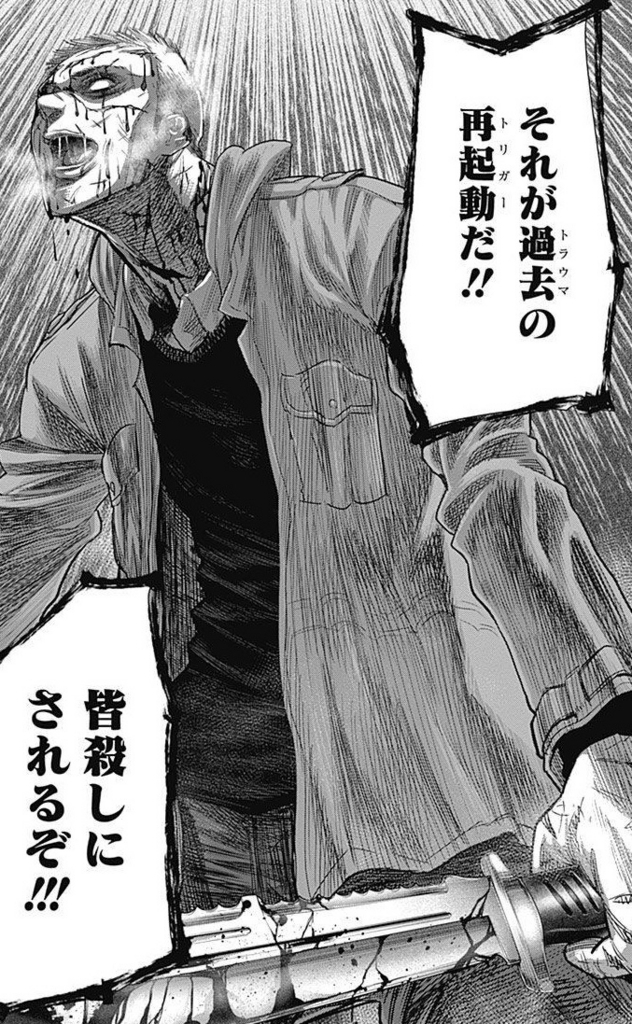 f:id:manga_suki_chan:20180206190727j:plain:w320