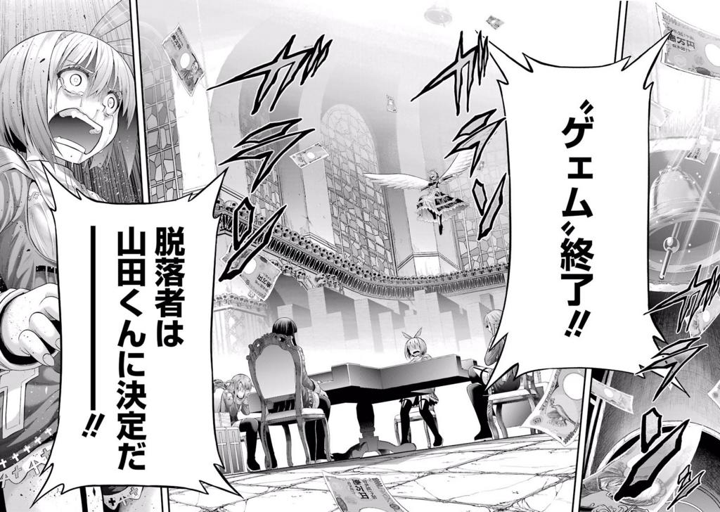 f:id:manga_suki_chan:20180209205613j:plain:w320