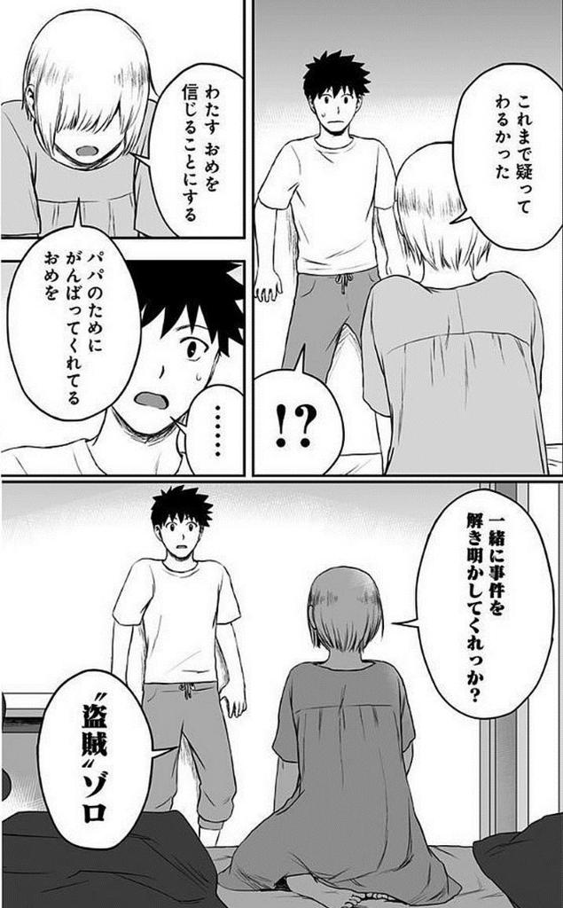 f:id:manga_suki_chan:20180215191039j:plain:w320