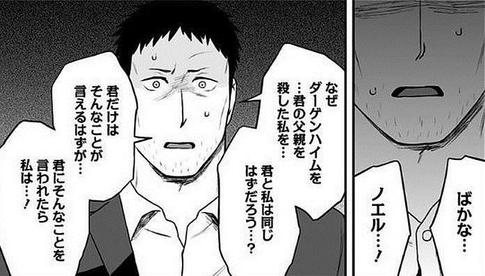 f:id:manga_suki_chan:20180215234920j:plain:w320