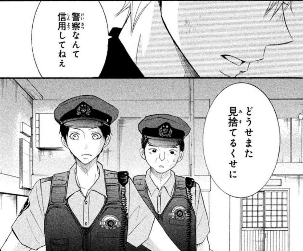 f:id:manga_suki_chan:20180305221657j:plain:w260