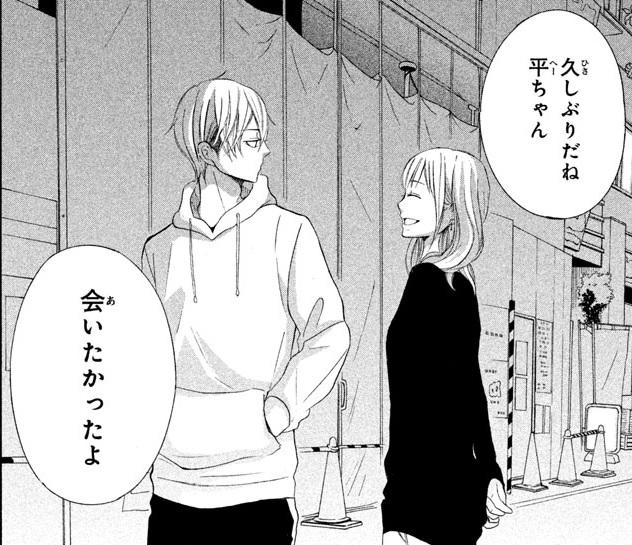 f:id:manga_suki_chan:20180305223542j:plain:w260