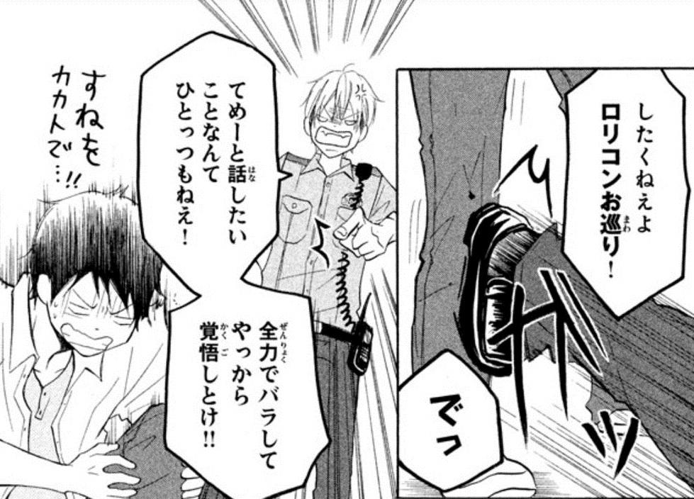 f:id:manga_suki_chan:20180305224417j:plain:w280