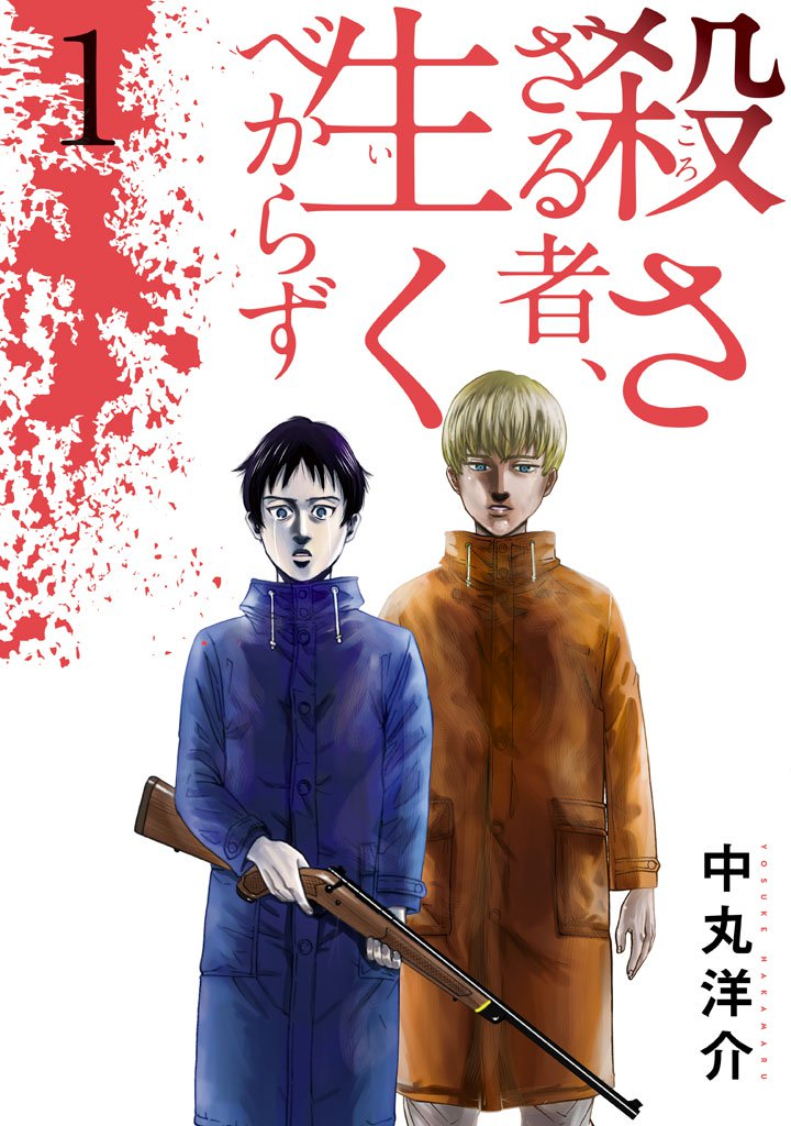 f:id:manga_suki_chan:20180307125301j:plain:w280