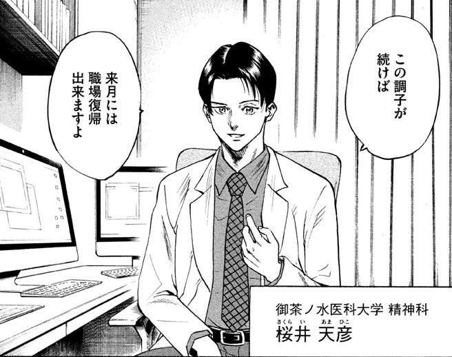 f:id:manga_suki_chan:20180307125449j:plain:w240