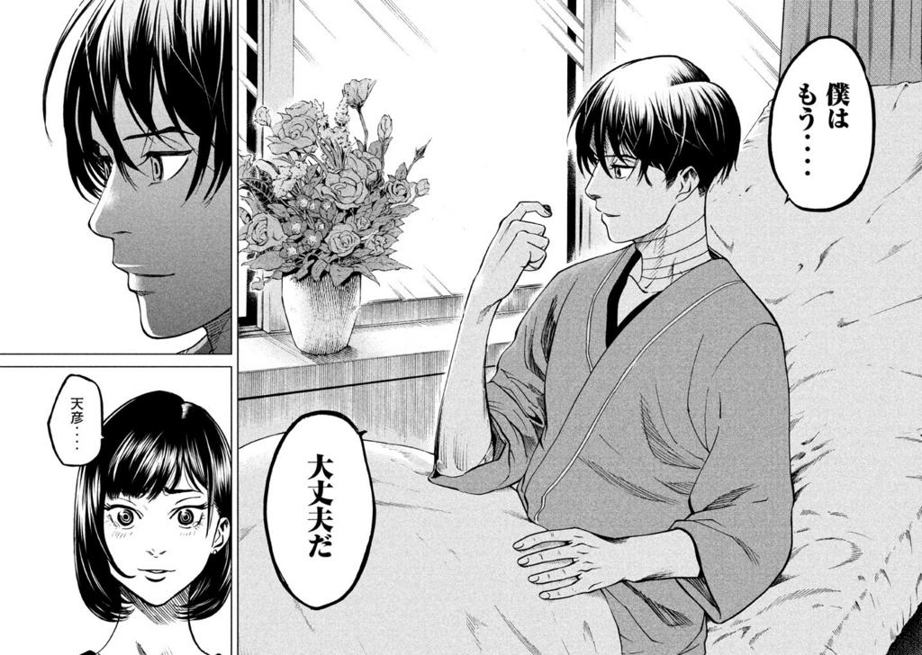 f:id:manga_suki_chan:20180307164059j:plain:w280