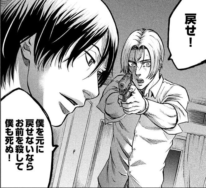 f:id:manga_suki_chan:20180307170102j:plain:w240