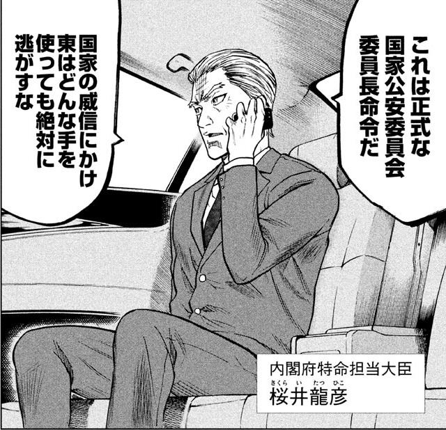 f:id:manga_suki_chan:20180307172252j:plain:w260