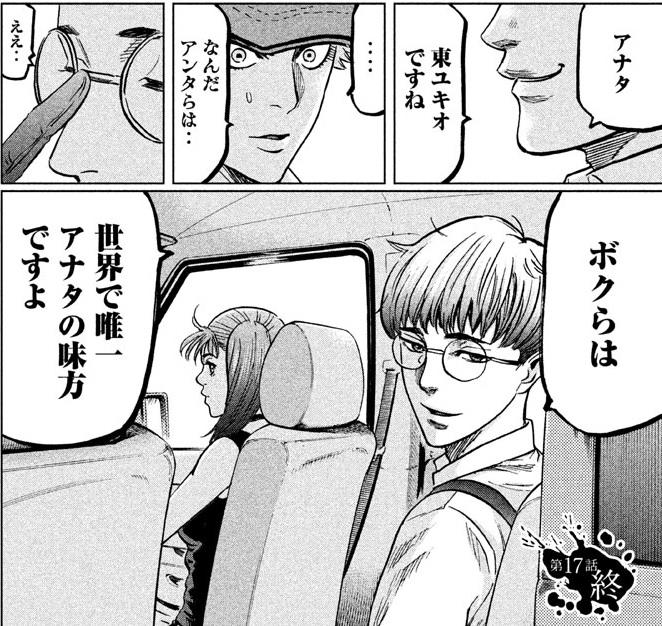 f:id:manga_suki_chan:20180307180533j:plain:w280