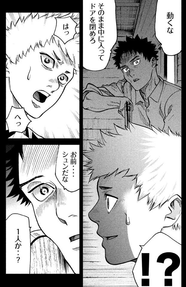f:id:manga_suki_chan:20180307183647j:plain:w240