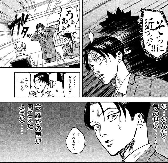 f:id:manga_suki_chan:20180307190159j:plain:w240