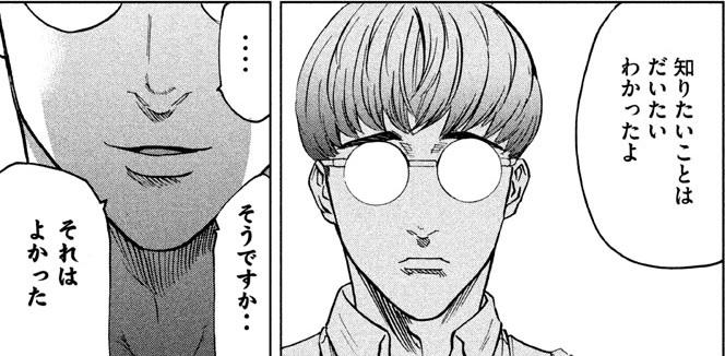f:id:manga_suki_chan:20180307190322j:plain:w240