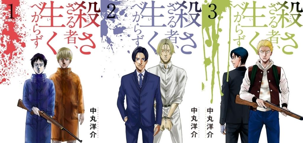 f:id:manga_suki_chan:20180307191036j:plain