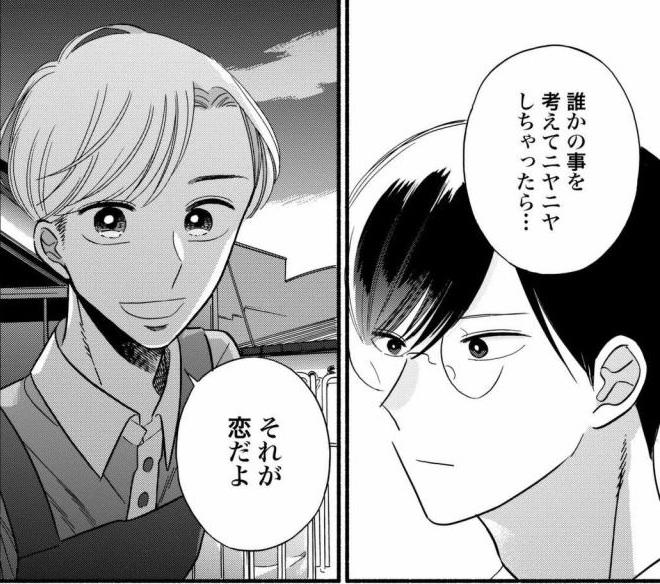 f:id:manga_suki_chan:20180309164000j:plain:w280