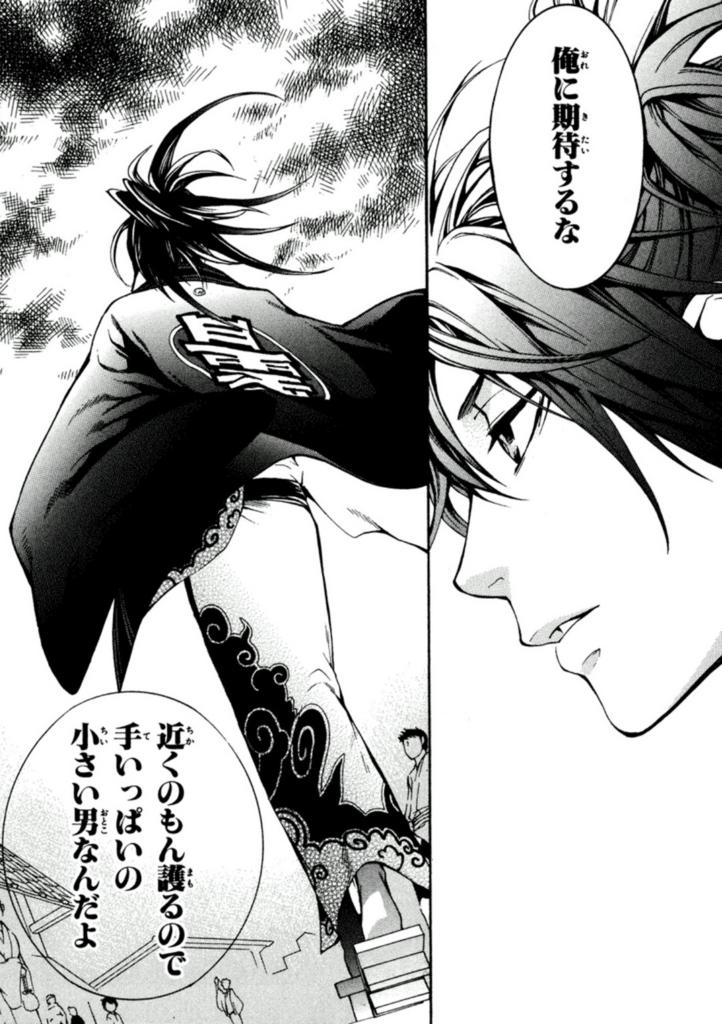 f:id:manga_suki_chan:20180315014458j:plain:w280