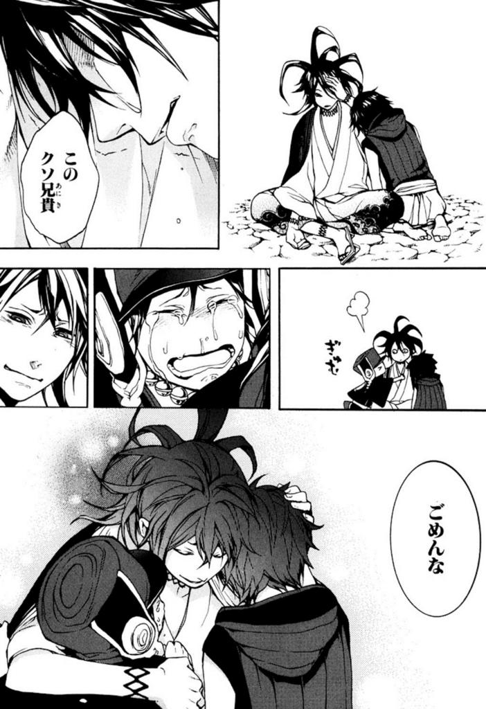 f:id:manga_suki_chan:20180315231842j:plain:w280