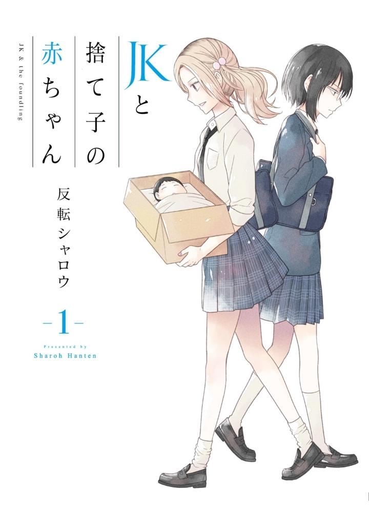 f:id:manga_suki_chan:20180319201655j:plain:w300