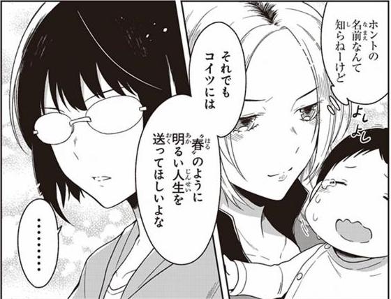 f:id:manga_suki_chan:20180319203102p:plain:w280