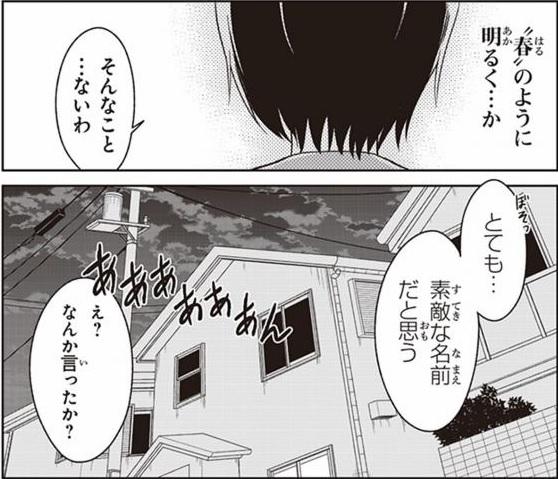 f:id:manga_suki_chan:20180319203236j:plain:w280