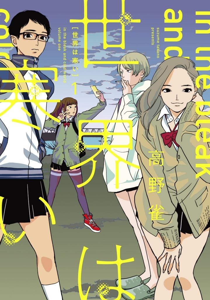 f:id:manga_suki_chan:20180323172108j:plain:w320