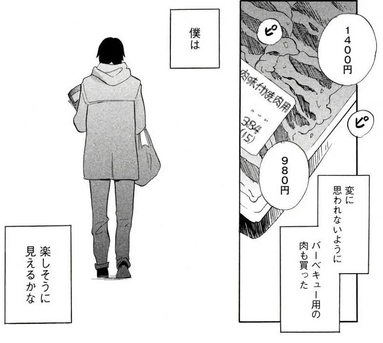 f:id:manga_suki_chan:20180330173435j:plain:w300
