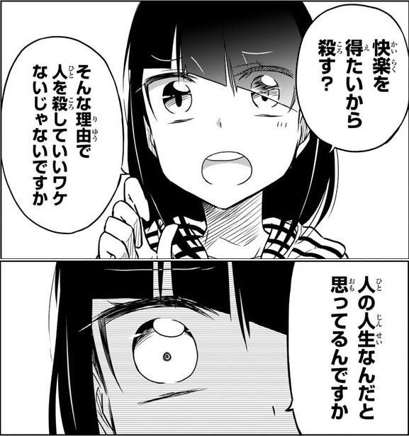 f:id:manga_suki_chan:20180403001107j:plain