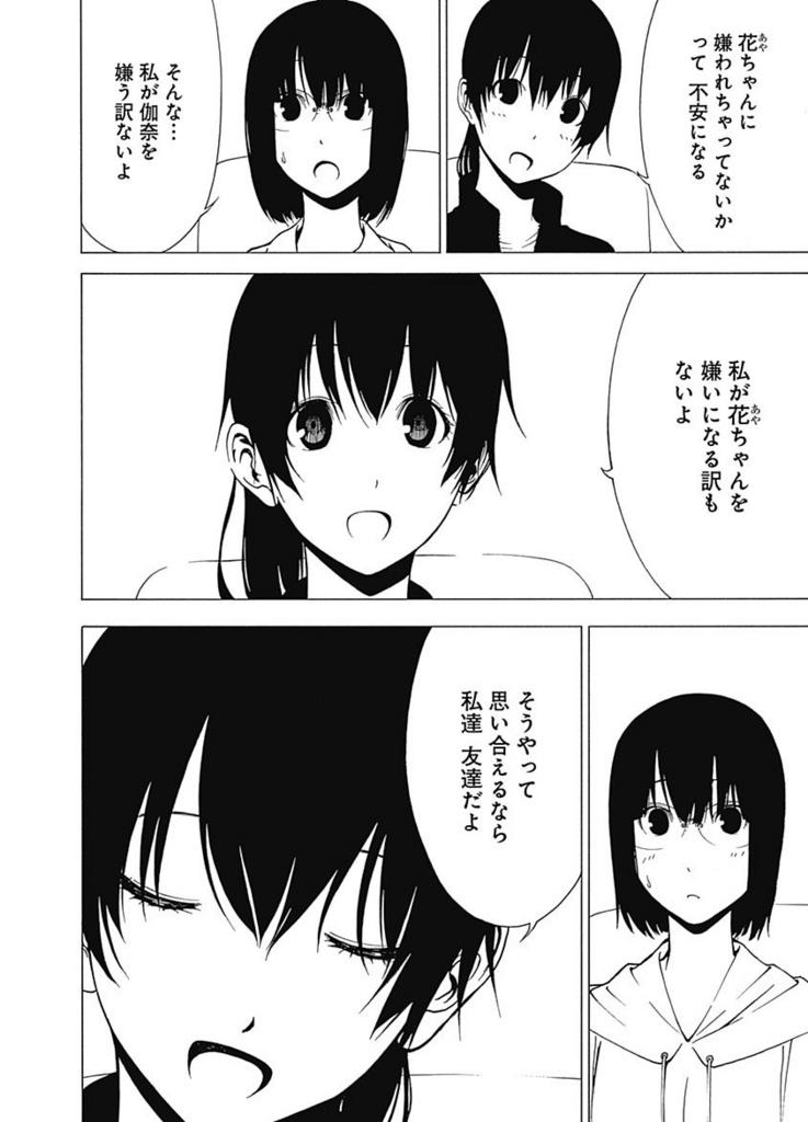 f:id:manga_suki_chan:20180418143646j:plain:w280