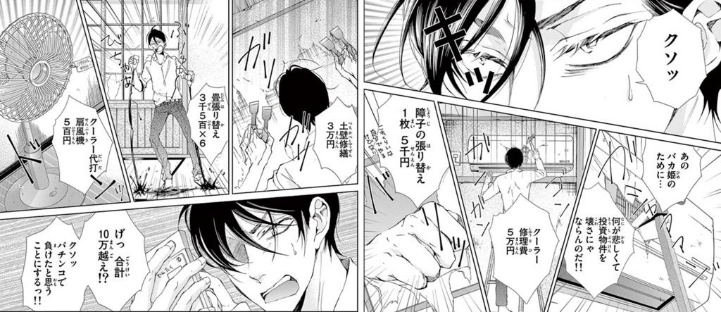 f:id:manga_suki_chan:20180505231919j:plain:w300