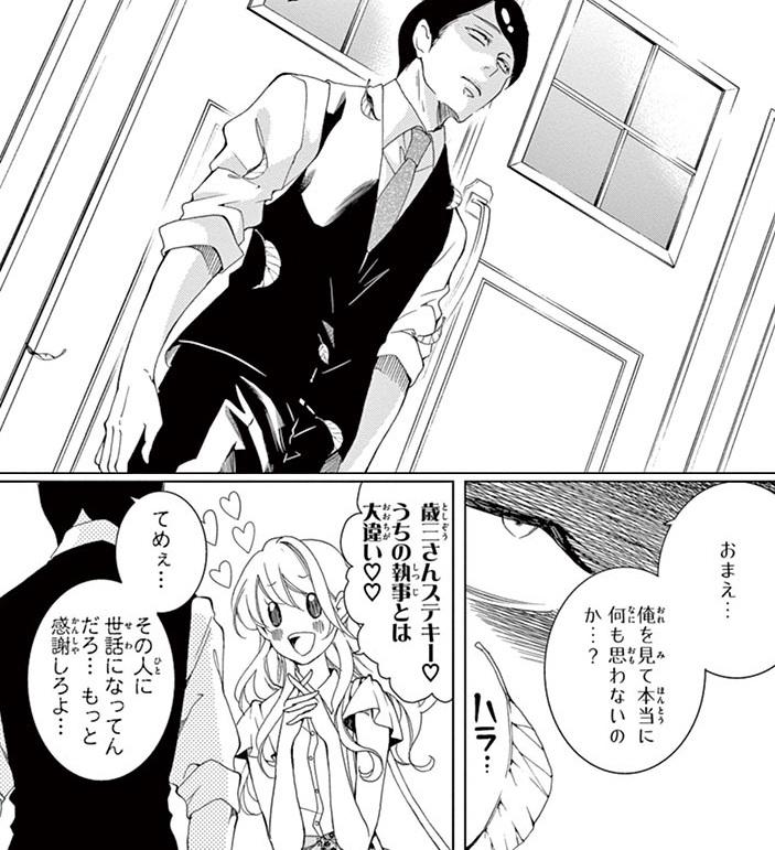 f:id:manga_suki_chan:20180505233121j:plain:w300