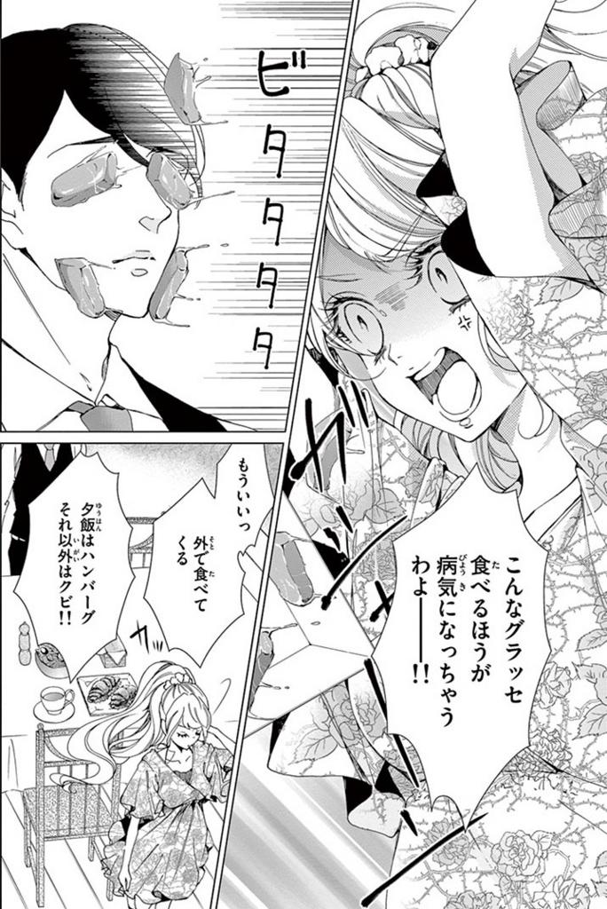 f:id:manga_suki_chan:20180505233930j:plain:w280