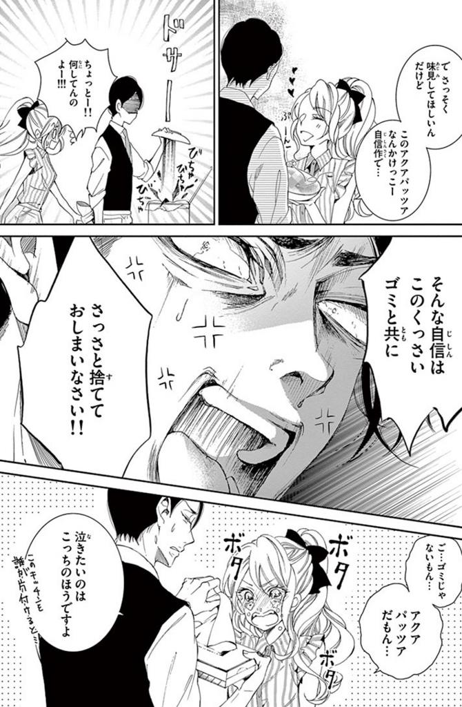 f:id:manga_suki_chan:20180505235946j:plain:w280