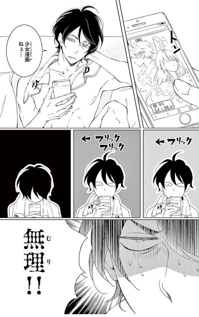 f:id:manga_suki_chan:20180506001157j:plain:w280