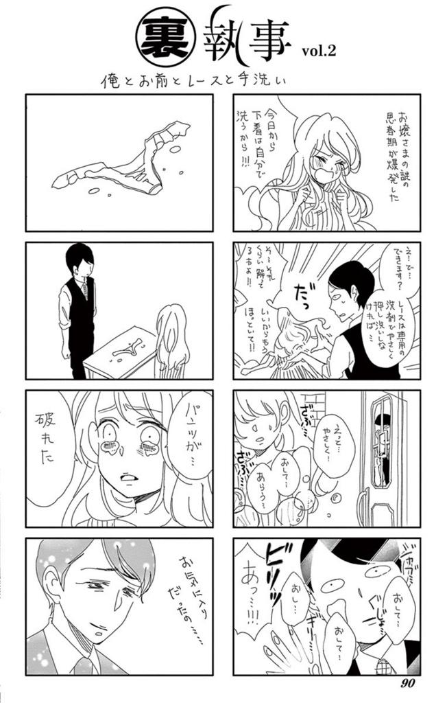 f:id:manga_suki_chan:20180506002754j:plain:w300