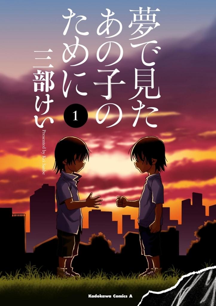 f:id:manga_suki_chan:20180508141033j:plain:w320