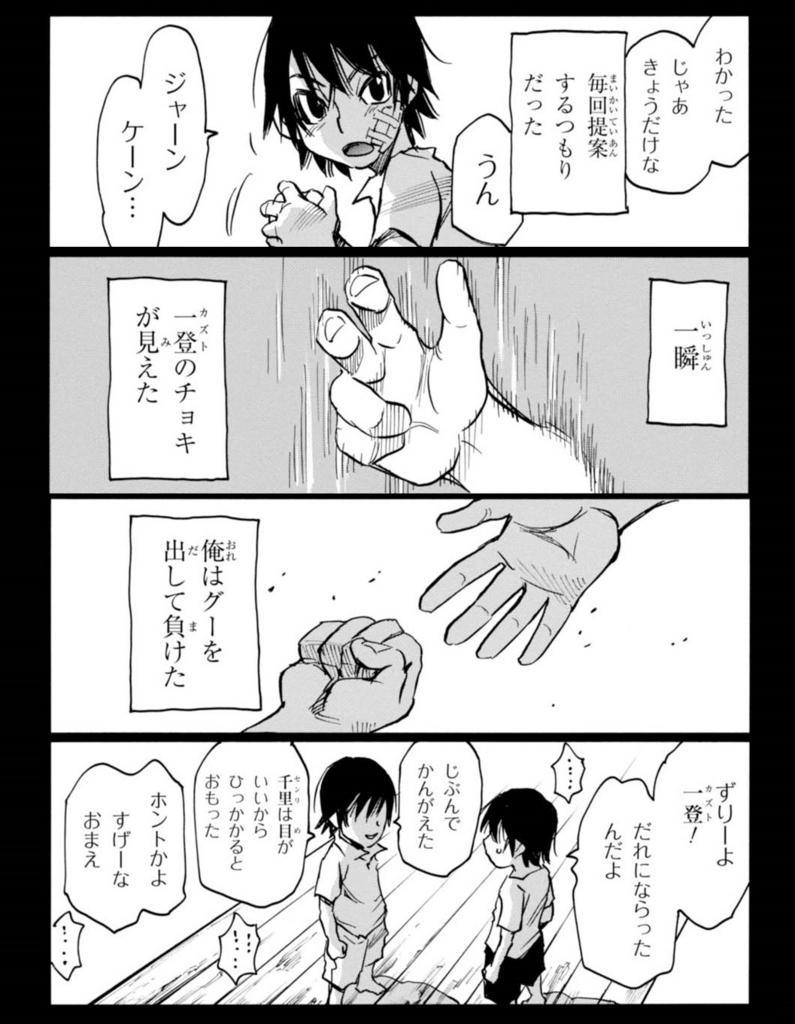 f:id:manga_suki_chan:20180508150938j:plain:w280